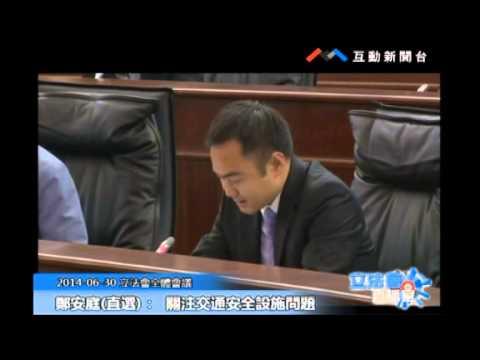 鄭安庭立法會議程前發言 20140630