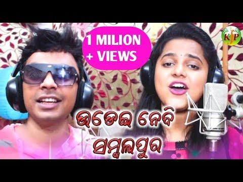 Video Udei Nebi Sambalpur    Mantu Chhuria & Asima Panda    Full Studio Version Video Songs 2018 download in MP3, 3GP, MP4, WEBM, AVI, FLV January 2017