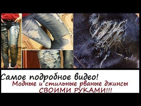 Ответы на часто задаваемые вопросы / Как сделать рваные джинсы - DomaVideo.Ru