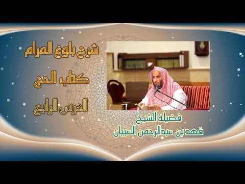 4- شرح بلوغ المرام - من قوله ( لا يخلون رجل ) إلى قوله ( فما زاد فهو تطوع ).