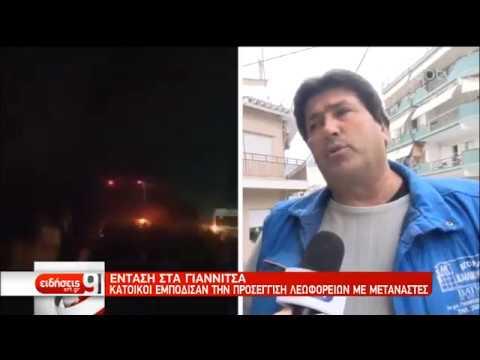 Πρόσκαιρη ένταση σε Γιαννιτσά και Σέρρες για τους πρόσφυγες/μετανάστες  03/11/2019   ΕΡΤ
