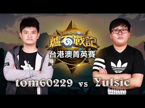 tom60229 vs Yulsic 台港澳菁英賽 冠亞軍