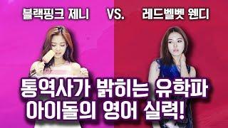 Video 블랙 핑크 제니와 레드 벨벳 웬디 영어 실력 대결 (WSBE: Jennie from Black Pink vs. Wendy from Red Velvet) MP3, 3GP, MP4, WEBM, AVI, FLV Agustus 2018