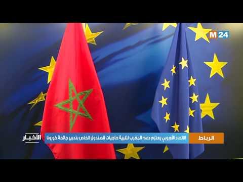 الاتحاد الأوروبي يعتزم دعم المغرب لتلبية حاجيات الصندوق الخاص بتدبير جائحة كورونا