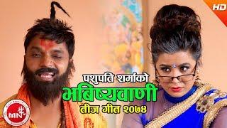 Bhabishya Baani - Pashupati Sharma & Manju BK