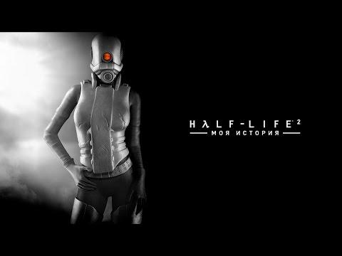 Half-Life 2 - Моя история
