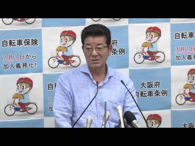 2016年6月29日(水) 松井一郎知事 定例会見