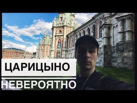 Video Украинец в Москве, парк Царицыно (лучший парк Москвы) download in MP3, 3GP, MP4, WEBM, AVI, FLV January 2017