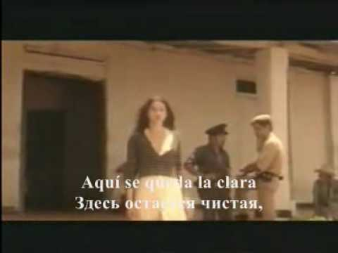 Натали Кардон. Че Гевара (с субтитрами) - DomaVideo.Ru