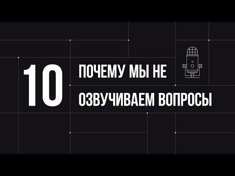 ПОЧЕМУ МЫ НЕ ОЗВУЧИВАЕМ 10 ГЛУПЫХ ВОПРОСОВ - DomaVideo.Ru