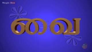 1 Letter Word - Adipadai Tamil - Animated Basic Tamil Lessons for Children in Tamil