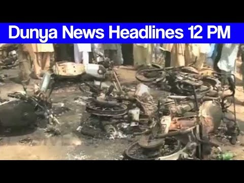 Dunya News Headlines - 12:00 PM - 25 June 2017