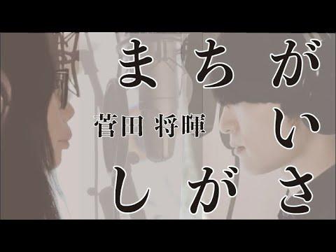 , title : '【菅田将暉】男(右側)女(左側)で歌う 「まちがいさがし」【米津玄師】'