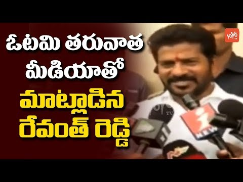 Revanth Reddy Speaks To Media After His Defeat In Kodangal | Telangana Elections Result | YOYO TV