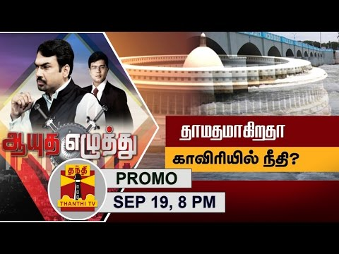 -19-09-2016-Ayutha-Ezhuthu-Cauvery-Dispute--Justice-getting-delayed--8PM-Thanthi-TV