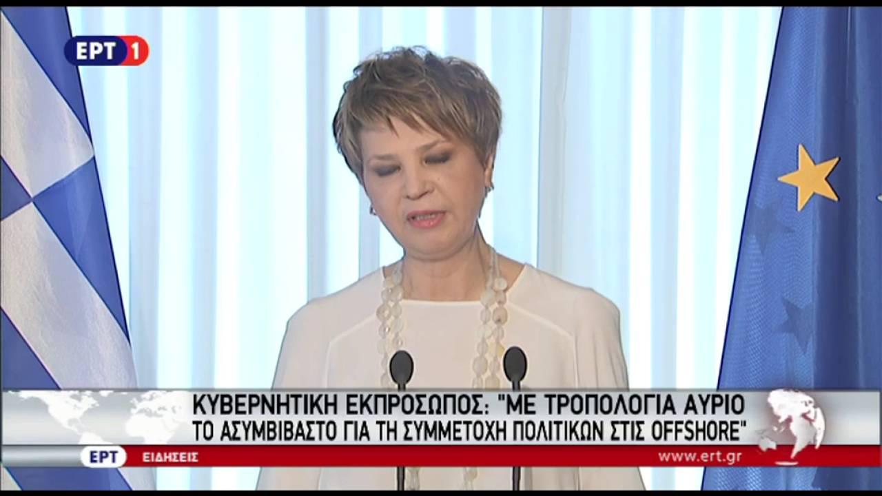 Όλγα Γεροβασίλη: Με τροπολογία το ασυμβίβαστο για τη συμμετοχή πολιτικών στις offshore