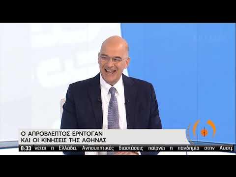 Ν. Δένδιας: Δεν υπάρχει συμπεφωνημένη διαδικασία έναρξης διαλόγου με την Τουρκία   29/07/2020   ΕΡΤ