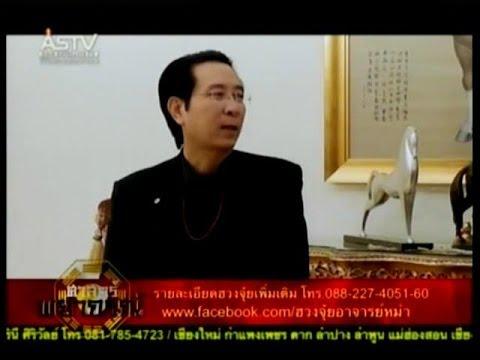 2014/02/09 ศาสตร์พยากรณ์ ช่วงที่1 พูดคุยกับ อ.วรธนัท อัศกุลโกวิท 'ฮวงจุ้ยคือทุกอย่างของชีวิต' ตอน11