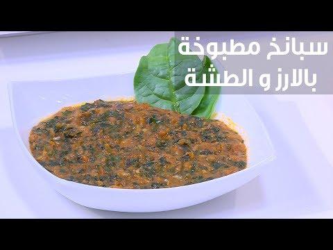 العرب اليوم - شاهد: طريقة إعداد سبانخ مطبوخة بالأرز والطشة