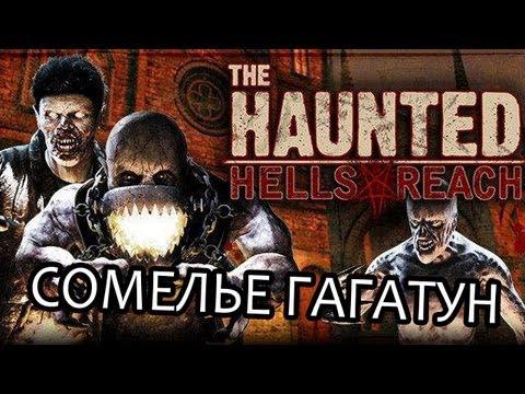 Сомелье Гагатун - Haunted: Hells Reach