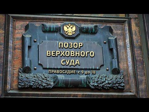 ПОЗОР Верховного Суда РФ (видео)