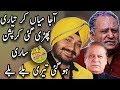 Aja Mian Kar Teyari Pharri Gai Corruption Sari  Daler Mehndi Song Special  Khabardar Aftab Iqbal waptubes