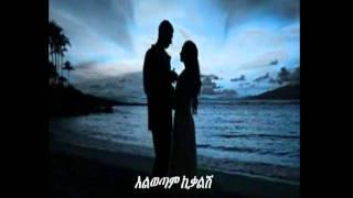 Best Ethiopian Music-Yeshambel Belayneh.