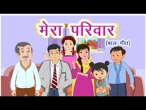 Video Mera Parivar Poem - Hindi Balgeet   Hindi Nursery Rhymes For Children by Mannat Noor, Kids Songs download in MP3, 3GP, MP4, WEBM, AVI, FLV January 2017