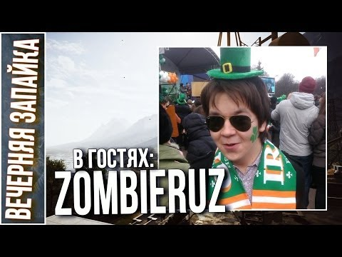 Вечерняя запайка, в гостях - Zombieruz