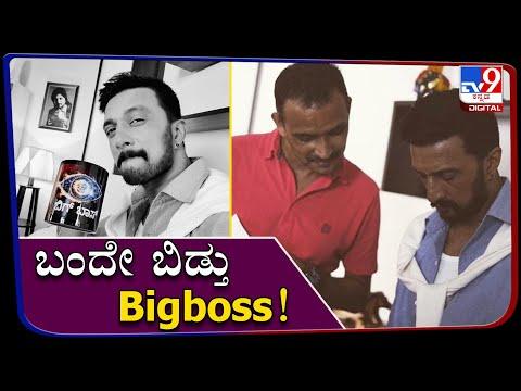 Kiccha Sudeep Takes Part In Bigg Boss Season 8 Promo Shoot...!