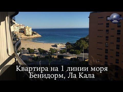 Купить квартиру в Испании у моря. Квартира с видом на море в Бенидорме. Ла Кала
