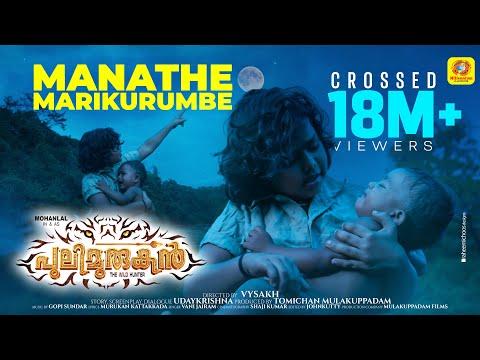 Manathe Marikurumbe | Pulimurugan Title Video Song 2016 | Mohanlal And Kamalini Mukherjee