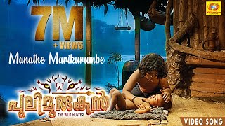 Manathe Marikurumbe   Pulimurugan Title Video Song 2016   Mohanlal And Kamalini Mukherjee