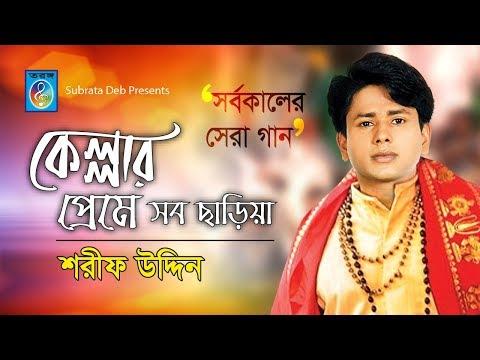 Bulbuli Kella | বুলবুলি কেল্লা   Kellar Preme Shob Charia   Sarif Uddin