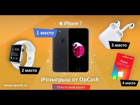 Iphone 7 конкурс