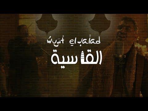 """""""وسط البلد"""" تصدر """"القاسية"""": هاني عادل يعني بلهجة الصعيد"""