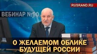 Вебинар профессора Сулакшина #90 «О желаемом облике будущей России»