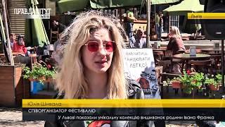 Випуск новин на ПравдаТУТ Львів 21 травня 2018