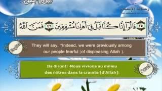 Quran translated (english francais)sorat 52 القرأن الكريم كاملا مترجم بثلاثة لغات سورة الطور