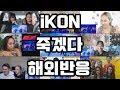 iKON - 죽겠다(KILLING ME) 해외반응 Reaction Culture K