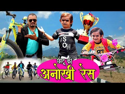 CHOTU KI ANOKHI RACE | छोटू की अनोखी साइकिल रेस | Khandeshi hindi Comedy|Chottu comedy 2020