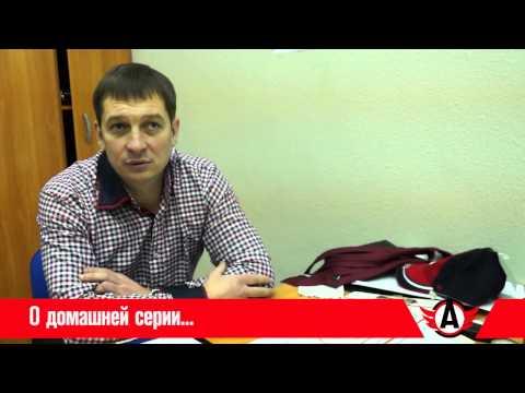 """Владислав ОТМАХОВ: """"Отдадим все силы, чтобы выйти в плей-офф!"""""""