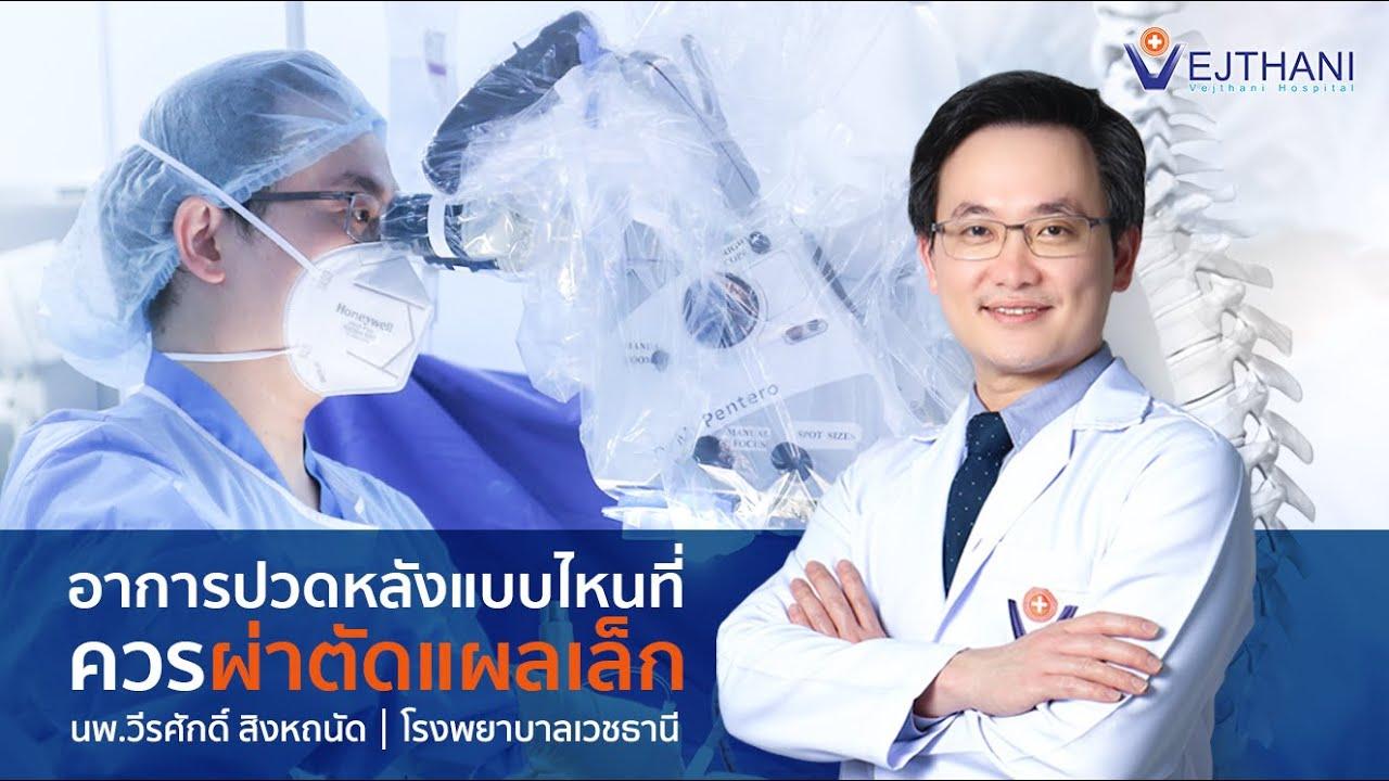อาการปวดหลังแบบไหนที่ควรผ่าตัดแผลเล็ก