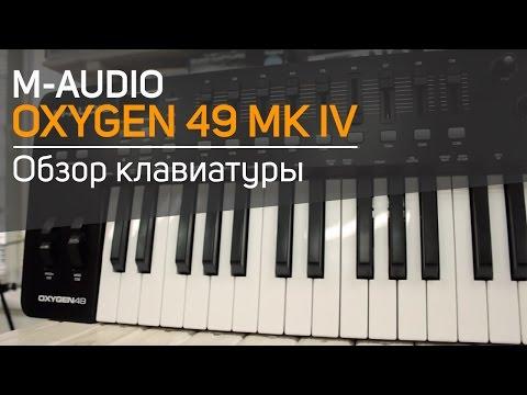 M-Audio Oxygen 49 MK4 Обзор