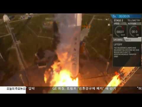 '재활용 로켓' 시대 열리나 3.30.17 KBS America News