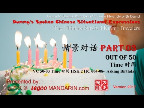 Dummy's Spoken Chinese Situational Expressions- Asking Birthday VC 50-03 Time 时间 HSK 2 HC 004-08