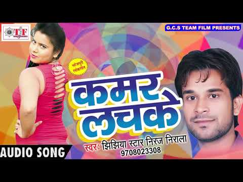 Video 2017 का सबसे हिट गाना - Kamar Lachake - कमर लचके - Jhijhiya Star Niraj Nirala - Hit Bhojpuri Songs download in MP3, 3GP, MP4, WEBM, AVI, FLV January 2017