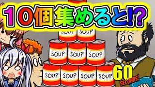 【60 seconds】アプデ後、スープ缶10個集めると何かが起こる!?番外編#12【ゆっくり実況】