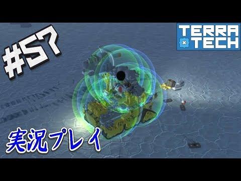 #57【Terra Tech v0.7.9.1】お金持ち!?掘削機4基による荒稼ぎ!と完成!携行型ストレージデバイス!【実況】
