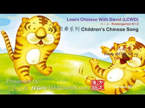CCS K1-01 两只老虎 Two tigers - LCWD Children's Chinese Song CCS Kindergarten Chinese